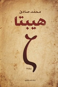 تحميل رواية هيبتا المؤلف : محمد صادق