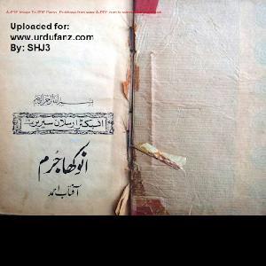 Anokha Jurm Inspector Arslan Series by Aftab Ahmed