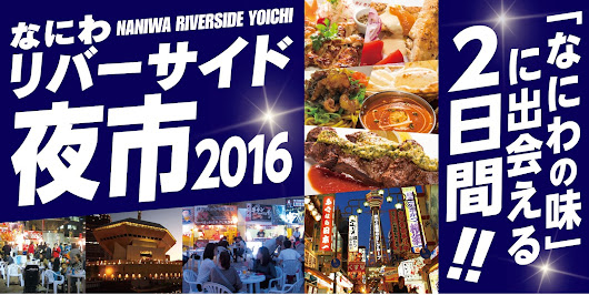 Minatomachi Riverside Night Market on the 7th and 8th of October