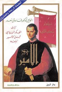 حمل كتاب تراث الفكر السياسي قبل الامير وبعده - فاروق سعد