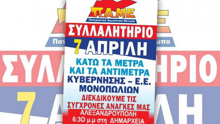 Συλλαλητήριο του ΠΑΜΕ την Παρασκευή στην Αλεξανδρούπολη
