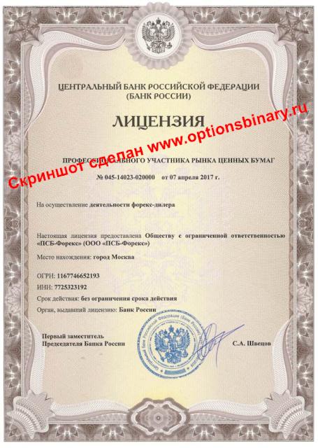 Лицензия ЦБРФ - ПСБ Форекс