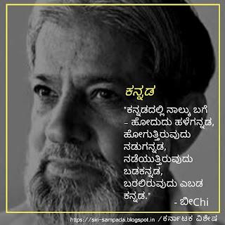 Kannada Kannadigaru Popular Kannada Quotes From Beechi