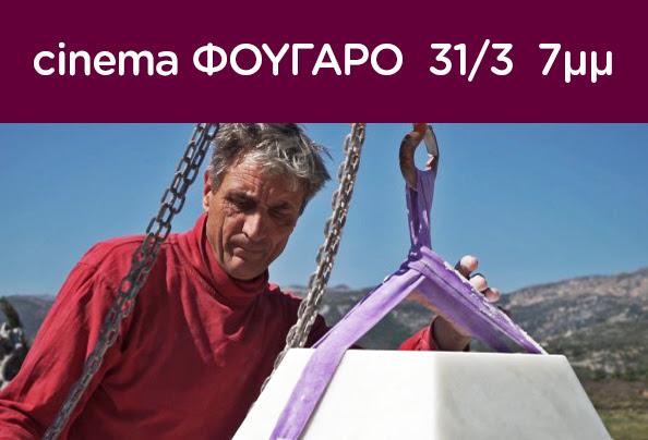 """Η ταινία """"Πατρίδα από Μάρμαρο"""" στις Κινηματογραφικές της Βραδιές του """"Φουγάρου"""" στο Ναύπλιο"""
