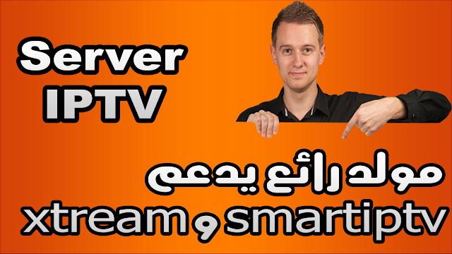 مولد سيرفرات IPTV M3U رائع يدعم xtream و smartiptv مجانا