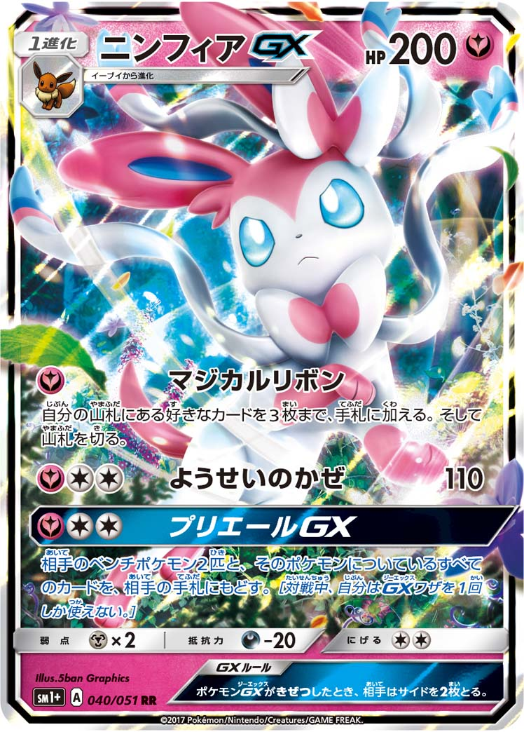 PokéStats: Osaka Regionals: A Look at the Japanese Meta! (Top 16