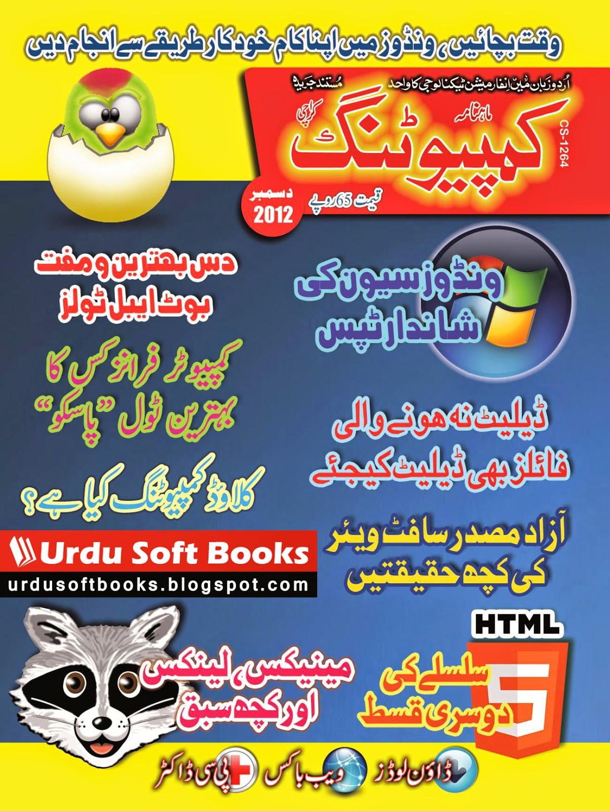 Computing Magazine December 2012