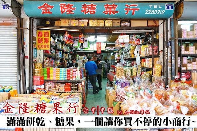 first - 台中零食批發懶人包│螞蟻人請止步,小心慎入7家超多糖果與食材的店