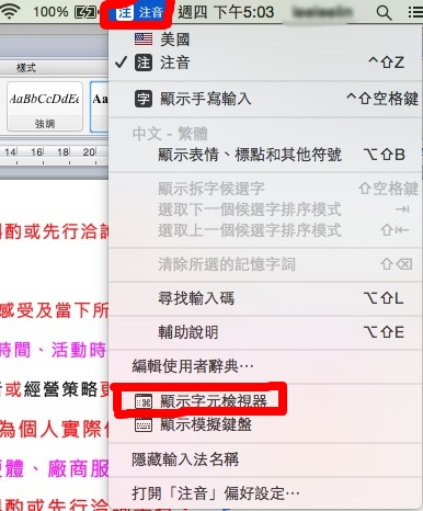 [MacOffice必學]從微軟無痛適應蘋果文書操作|符號表熱鍵轉換方式