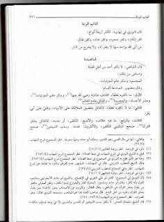 Imam Syafi'i berkata : telah kafir yang telah MENJISIMKAN ALLAH dan mengingkari JUZ'IYAT wahabi