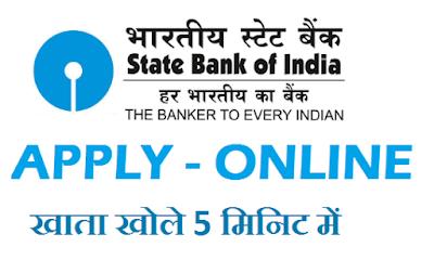 SBI Bank में बचत खाता कैसे खोले घर बैठे - How To Open SBI Bank Saving Account Online
