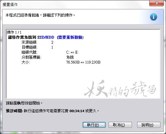 Image%2B007 - [教學] AOMEI Partition Assistant - 分區助手繁體中文版,將HDD硬碟的系統搬移到SSD上的好幫手