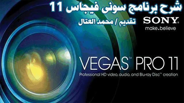 شرح برنامج sony vegas pro 11