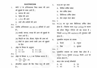 RRB ALP Electrician Trade Questions