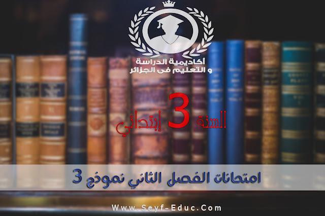 تحميل امتحانات الفصل الثاني نموذج 3  للسنة الثالثة إبتدائي