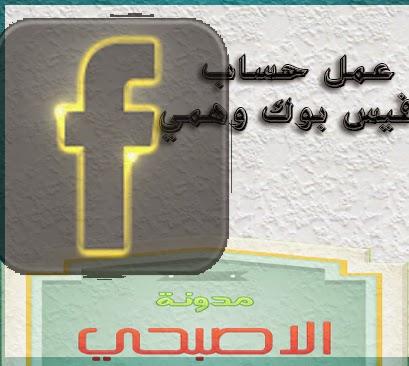 انشاء حساب Facebook وهمي
