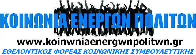 http://www.koinwniaenergwnpolitwn.gr/