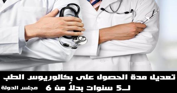 مجلس الدولة: تعديل مدة الحصول على بكالوريوس الطب لــ5 سنوات بدلاً من 6