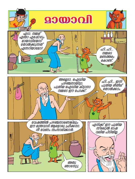 Short Comic Stories Pdf