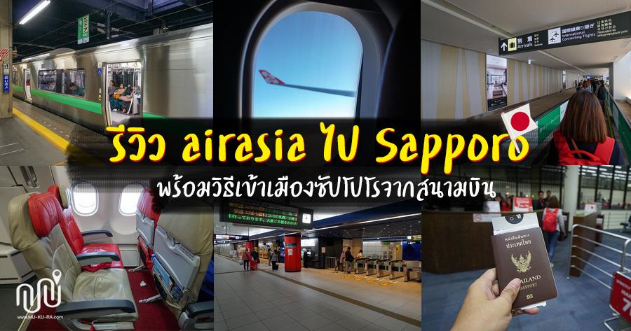 รีวิว airasia XJ 620 ไป Sapporo อย่างละเอียด พร้อมวิธีเข้าเมืองจากสนามบิน New Chitose