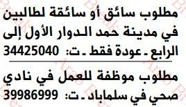 اعلان علي الوسيط وظائف وسيط المنامة - موقع عرب بريك