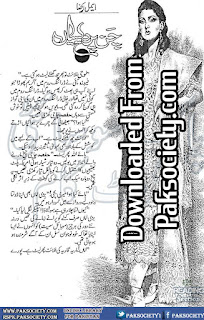 Chan pardesia by Aimal Raza Online Reading