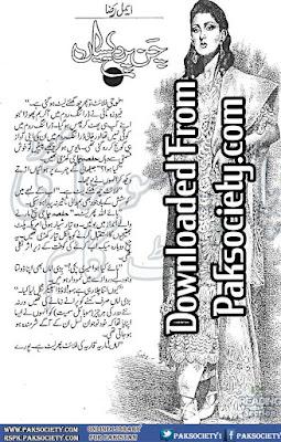 Chan pardesia by Aimal Raza pdf