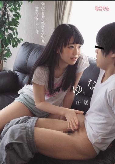 MUM-277 Erection Allowed To Put A Smile Is.Slut Girl Rorita. Yuna Himekawa