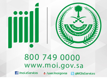 www moi gov sa - Saudi Arabia Traffic Violations Fine Payment Online