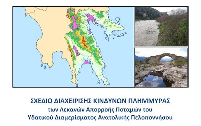 Έκθεση Αποτελεσμάτων Διαβούλευσης για το Σχέδιο Διαχείρισης Κινδύνων Πλημμύρας στην Αν. Πελοπόννησο