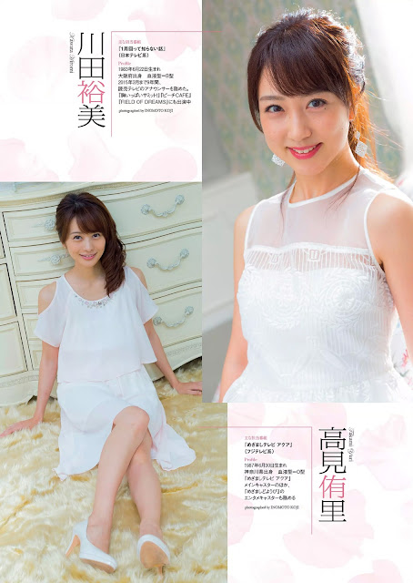 Beautiful Newscasters 美人女子アナ Weekly Playboy 週刊プレイボーイ No 39-40 2016 Pics 3