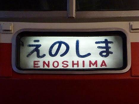 小田急電鉄 えのしま75号 藤沢行き LSE7000形