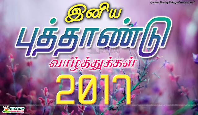tamil greetings, new year wishes Quotes in Tamil, Tamil latest new year greetings