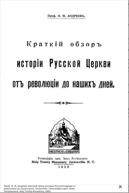 Проф. И. М. Андреевскій: Смута и расколъ въ Зарубежной Церкви