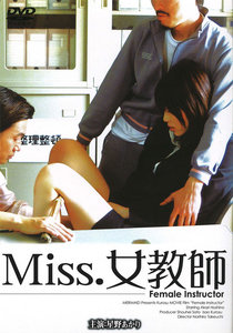 Miss Lady Professor (2006) 18++ DVDRip