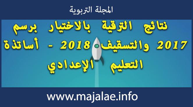 نتائج الترقية بالاختيار برسم 2017 والتسقيف 2018 - أساتذة التعليم الإعدادي