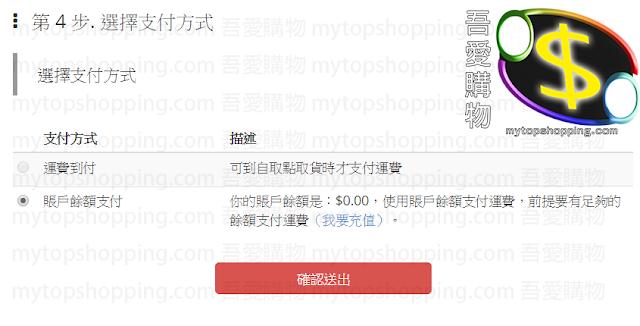 Shipbao集運充值餘額