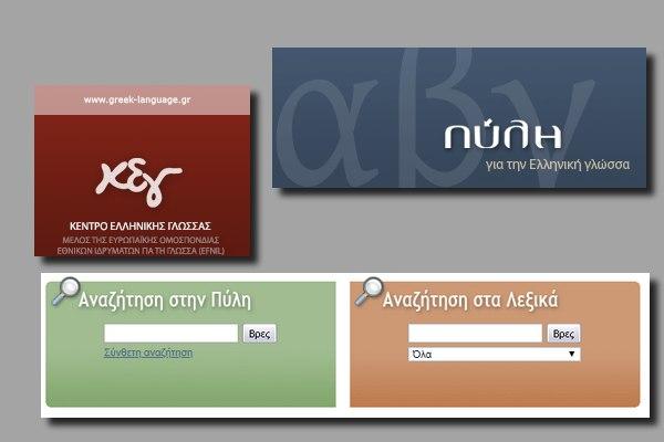 Μια διαδικτυακή πύλη αφιερωμένη εξολοκλήρου στην Ελληνική γλώσσα