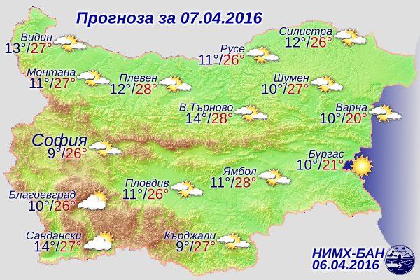 [Изображение: prognoza-za-vremeto-7-april-2016.png]