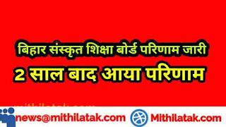 बिहार संस्कृत शिक्षा बोर्ड परिणाम जारी, 2 साल बाद आया परिणाम।, बिहार न्यूज़,बिहार, हिंदी न्यूज़, हिंदी,