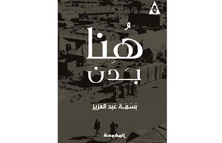 رواية هنا بَدَن - نسمة عبدالعزيز