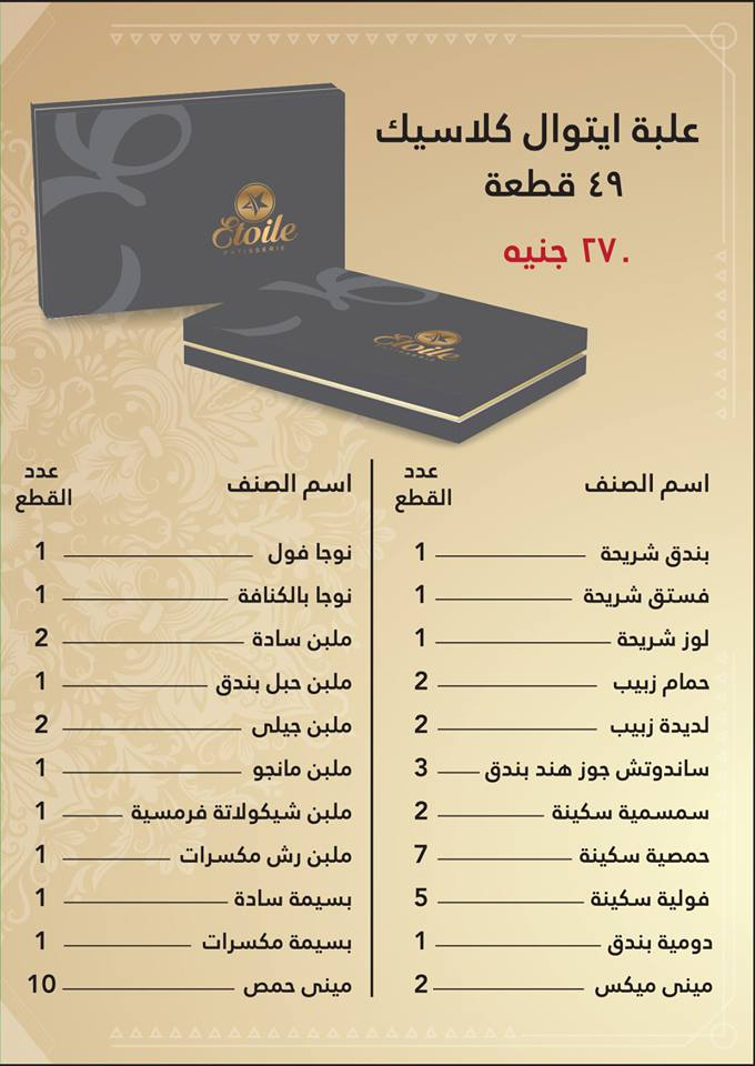 اسعار علب حلاوة المولد 2018 من ايتوال