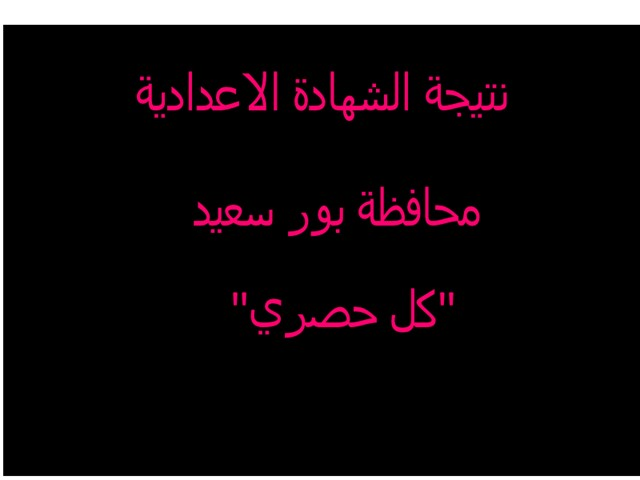 نتيجة الشهادة الاعدادية محافظة بور سعيد الترم الأول