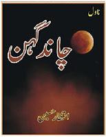 Chand Gehan Novel by Intizar Hussain