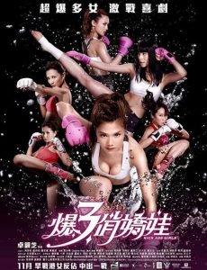 Kick Ass Girls สวยพิฆาต (2013)