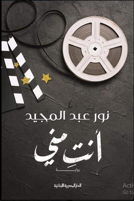 رواية انتِ مني - نور عبدالمجيد