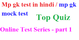 mp test online