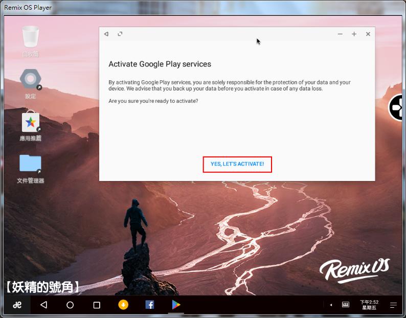 Image%2B010 - Remix OS Player - 高端的 Android 6.0.1模擬器,讓你在電腦上玩手機遊戲、可多開視窗、極類似PC的操作模式