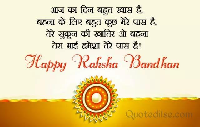 Raksha Bandhan Quotes and Wishes in Hindi Language