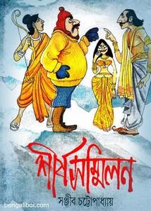 Shirsha Sammilan by Sanjib Chattopadhyay ebook